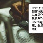 如何找到適合您的 SEO 優化關鍵字?免費SEO優化工具 ubersuggest 挑選、衡量!(3個步驟)