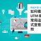 如何看 GA UTM 報表?最常用這 4 種方式查看 UTM 成效