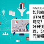 如何縮短產生 UTM 參數連結時間?以及做好日後 UTM 管理、分享、共同編輯功能?