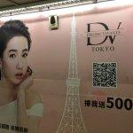 從台北捷運 DV Tokyo 看板廣告, 如何將QRcode做更好的追蹤?