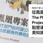 從鳳凰專案 The Phoenix Project 學到3點營運管理寶貴知識