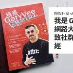 我是 GaryVee 網路大神的極致社群操作聖經