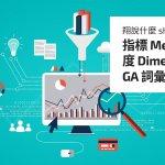 指標 Metric、維度 Dimension – GA 詞彙定義說明