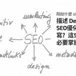 描述 Description SEO優化 怎麼撰寫?這5大重點務必要掌握!