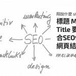 標題 Meta Title 要如何符合SEO優化的網頁結構?