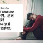 焦慮的 Youtube 創作者們,您該如何面對 Youtube 演算法?(3個步驟)