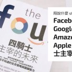 Facebook、Google、Amazon、Apple – 四騎士主宰的未來