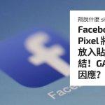 Facebook Pixel 將 fbclid 放入貼文連結!GA 該如何因應?