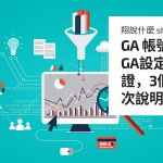 GA 帳號申請、GA設定、GA驗證,3個步驟一次說明