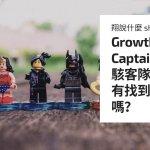 Growth Team Captain? 成長駭客隊長,您有找到對的人嗎?