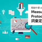 Measurement Protocol – GA 詞彙定義說明