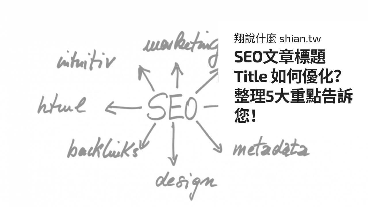 SEO文章標題 Title 如何優化?整理5大重點告訴您!