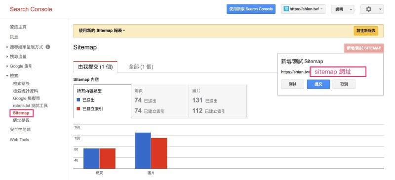 將 Sitemap 網址提交至 Google Search Console